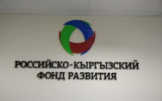 Finance Minister in Moscow for meeting of Russian-Kyrgyz Development Fund