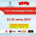 Week of Turkish cinema will be held in Bishkek