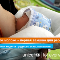 Kyrgyzstan is one of the countries with low breastfeeding rates