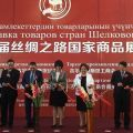 III International Exhibition of Goods from Silk Road Countries opens in Bishkek